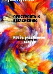 Когда расцветёт сакура